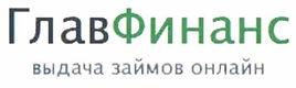 главфинанс_быстрый_займ