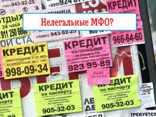 Как определить нелегальные МФО, когда берешь займ?