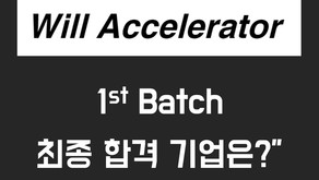 [카드뉴스] Will Accelerator 1기 합격 기업 공지