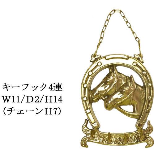 真鍮キーフック(馬4連)