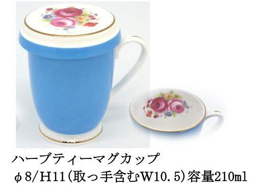 ハーブティマグ(蓋&茶こし付き)