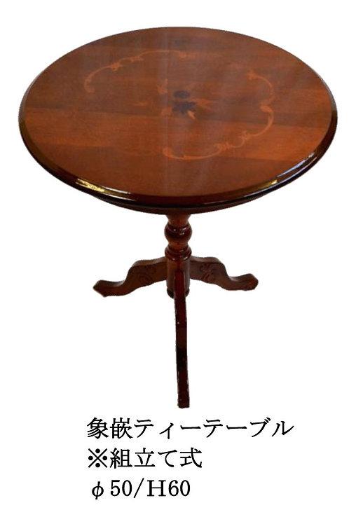 象嵌コーヒーテーブル