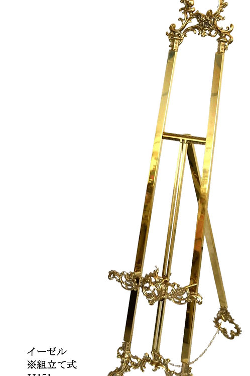 真鍮イーゼル(特大)※組み立て式
