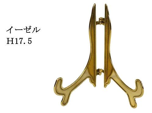 真鍮イーゼル