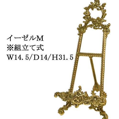 真鍮イーゼル(組み立て式)M