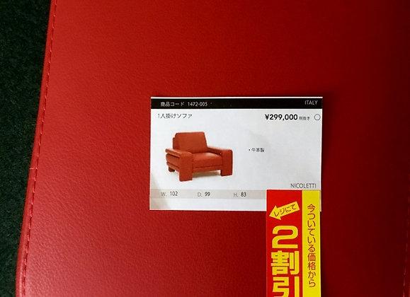 1pソファ 赤 1472-005
