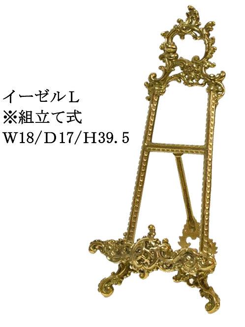 真鍮イーゼル(組み立て式)L