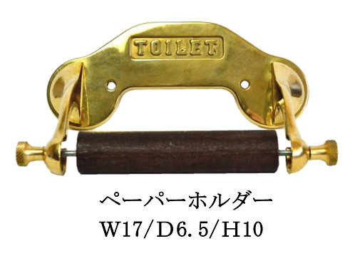 真鍮ペーパーホルダーS