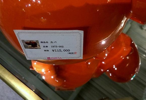 カバ オレンジ1975-002