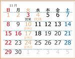 11月3日は営業します。4日は代休とさせて頂きます。