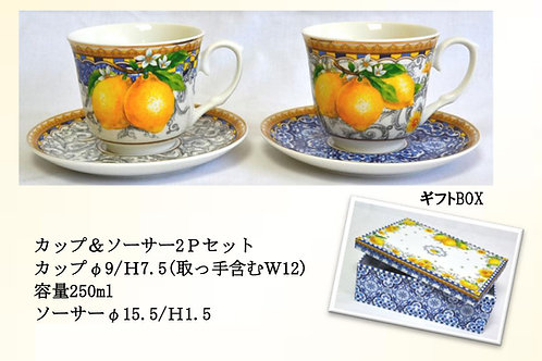 レモン カップ&ソーサー2pセット(ギフトBOX付)