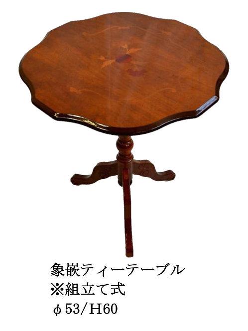 象嵌ティーテーブル