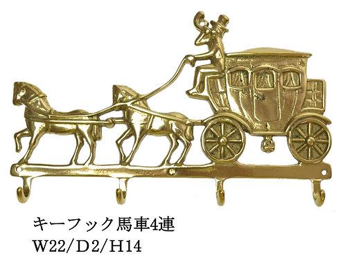 真鍮キーフック(馬車4連)