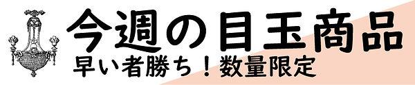 今週の目玉商品.jpg