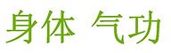 Thera Qi Gong logo chinois