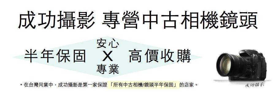 成功攝影十周年慶~消費最高9折