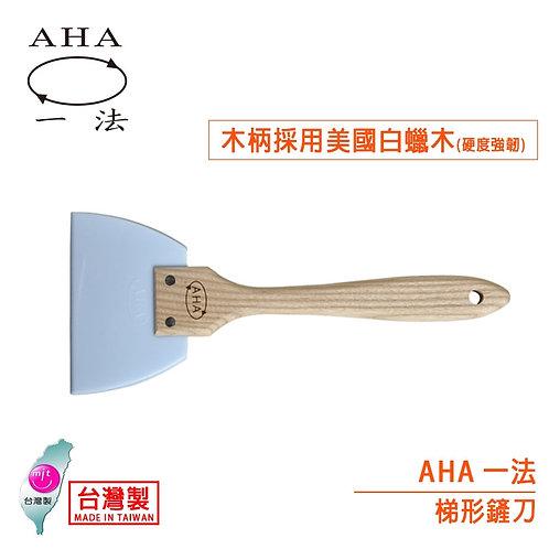 臺灣一法:梯形鏟刀【原木柄、100*288mm、寬頭長柄、1208】