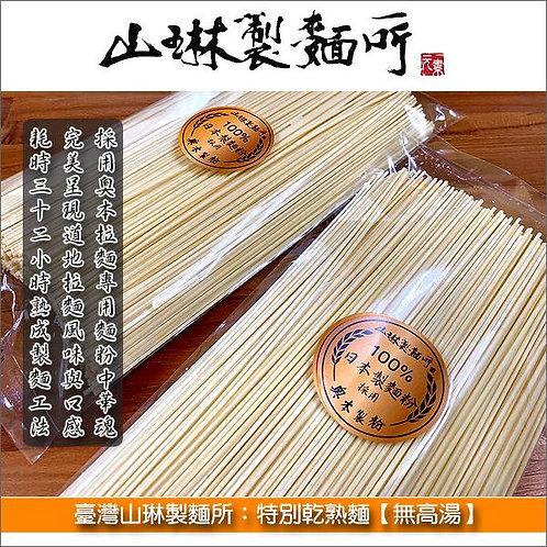 臺灣山琳製麵所【無高湯、三十二小時熟成製麵工法】300g