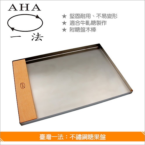 AHA 2.5斤糖果盤附木棒 鐵盤 牛軋糖盤 切糖