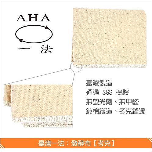 AHA發酵布(台製) 純棉 麵包發酵布