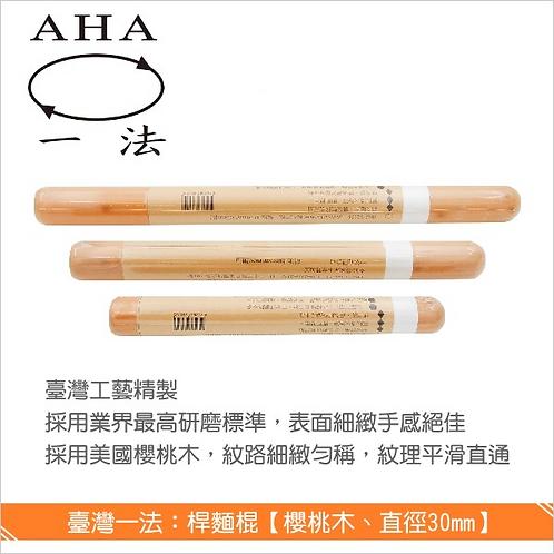 臺灣一法:擀麵棍【櫻桃木、直徑30mm】