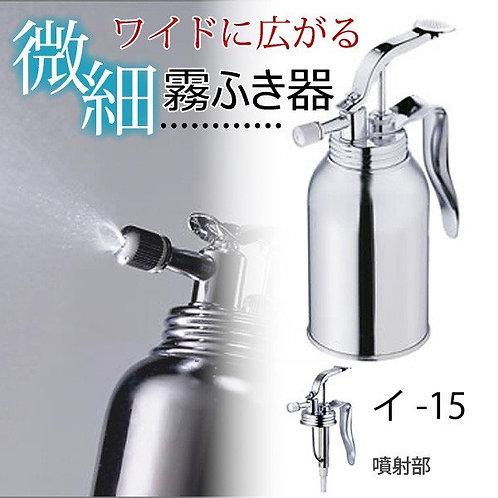日本新考社(IDEAL)不鏽鋼 微細 噴霧器イ-15 烘焙專用 日本製