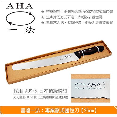 台灣AHA【歐式麵包專用刀 25cm】