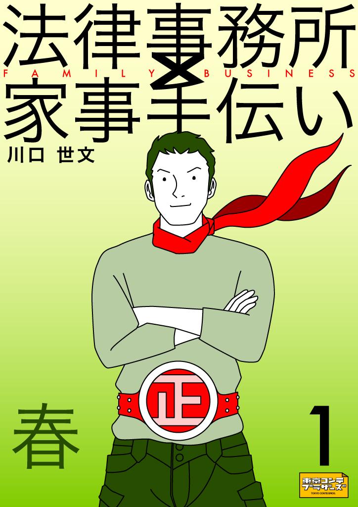 外伝4-1