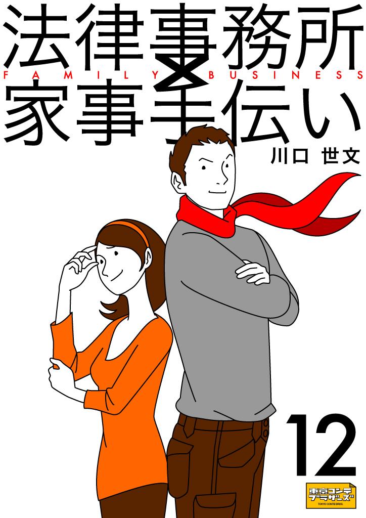 第12巻(最終巻)