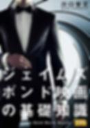 ジェイムズボンド映画の基礎知識 B (0-00-00-00).jpg