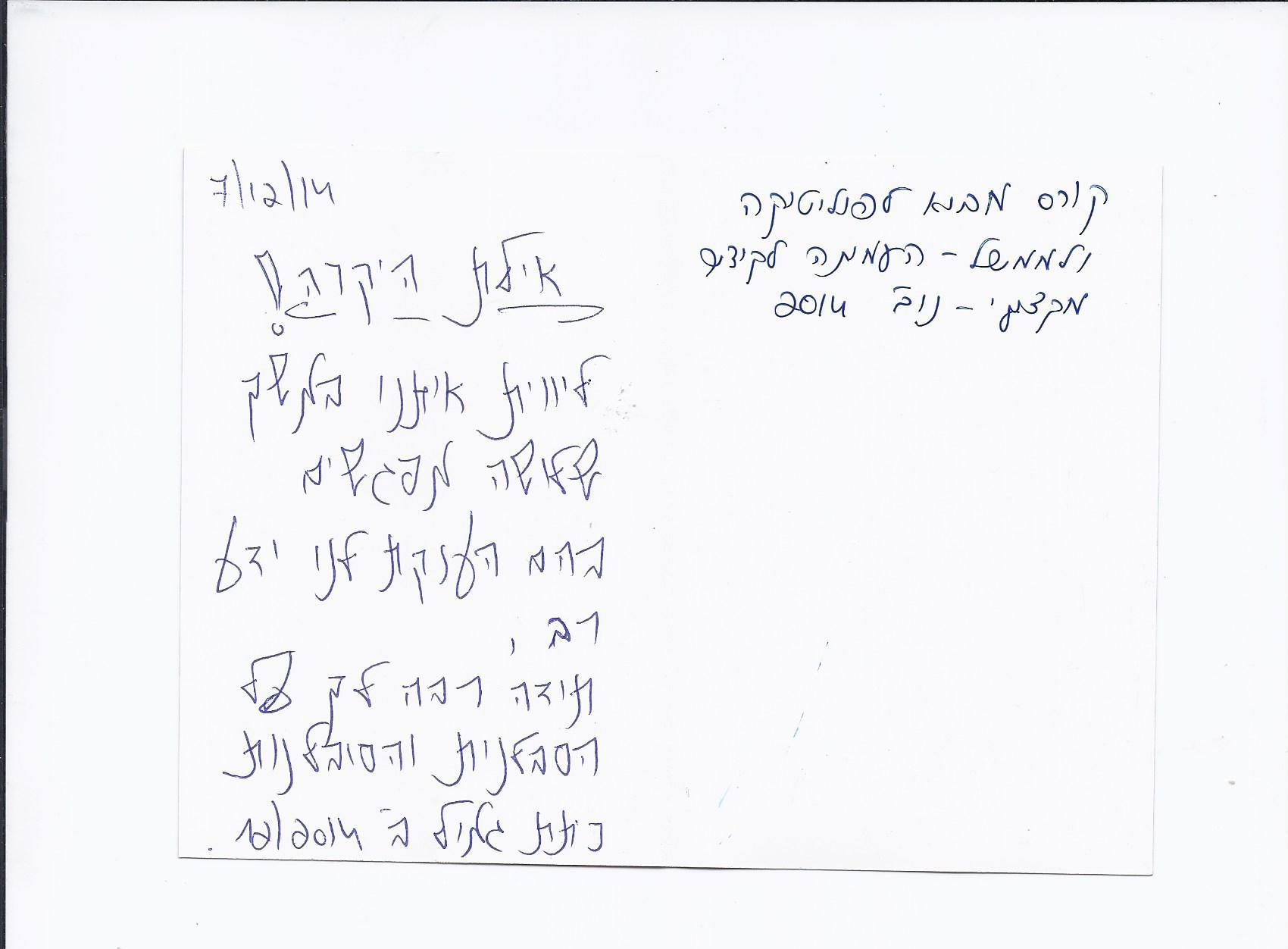 מכתב הערכה מבוא לפוליטיקה ולממשל בישראל נוב 2014.jpg