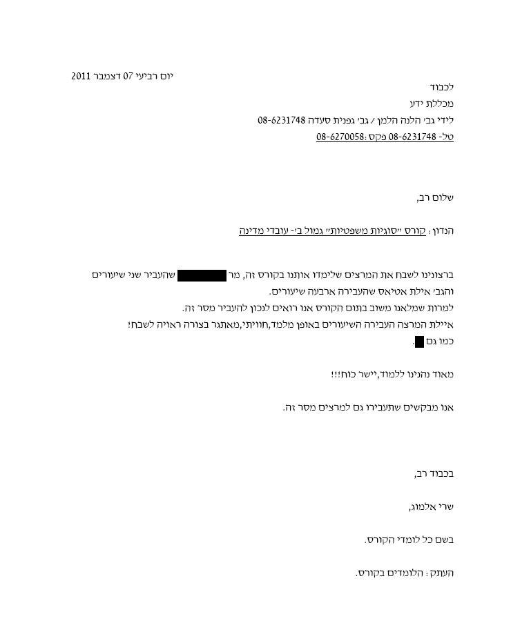 מכתב תודה ביטוח לאומי סוגיות משפטיות מכללת ידע.JPG