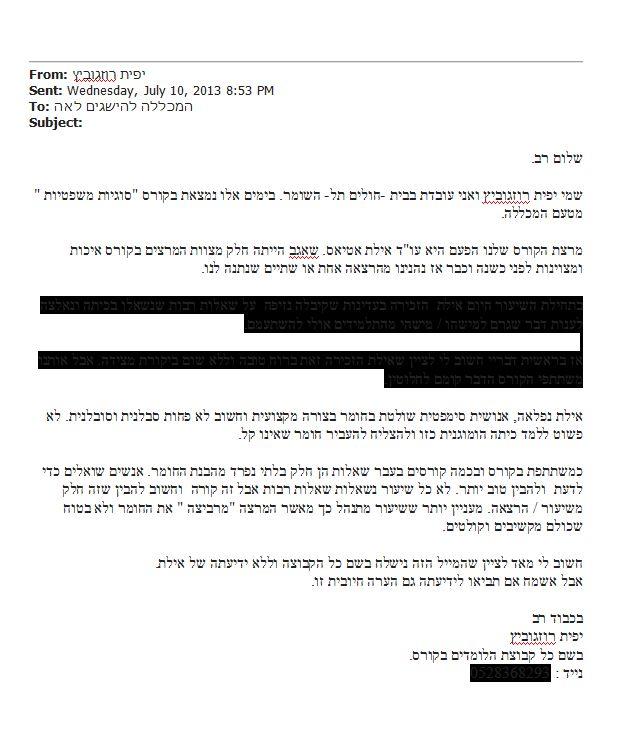 מכתב תודה בית החולים תל השומר סוגיות משפטיות מכללת הישגים.JPG