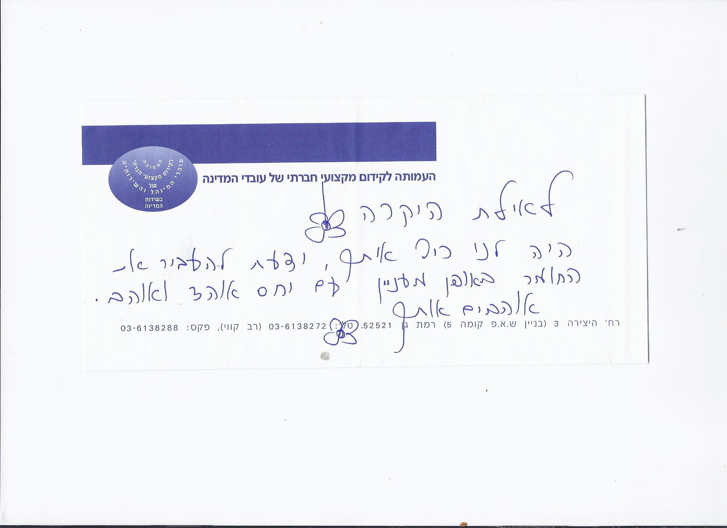 מכתב הערכה העמותה.jpg