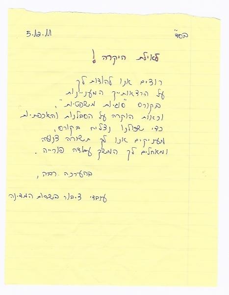 מכתב הערכה העמותה בירושלים.jpg