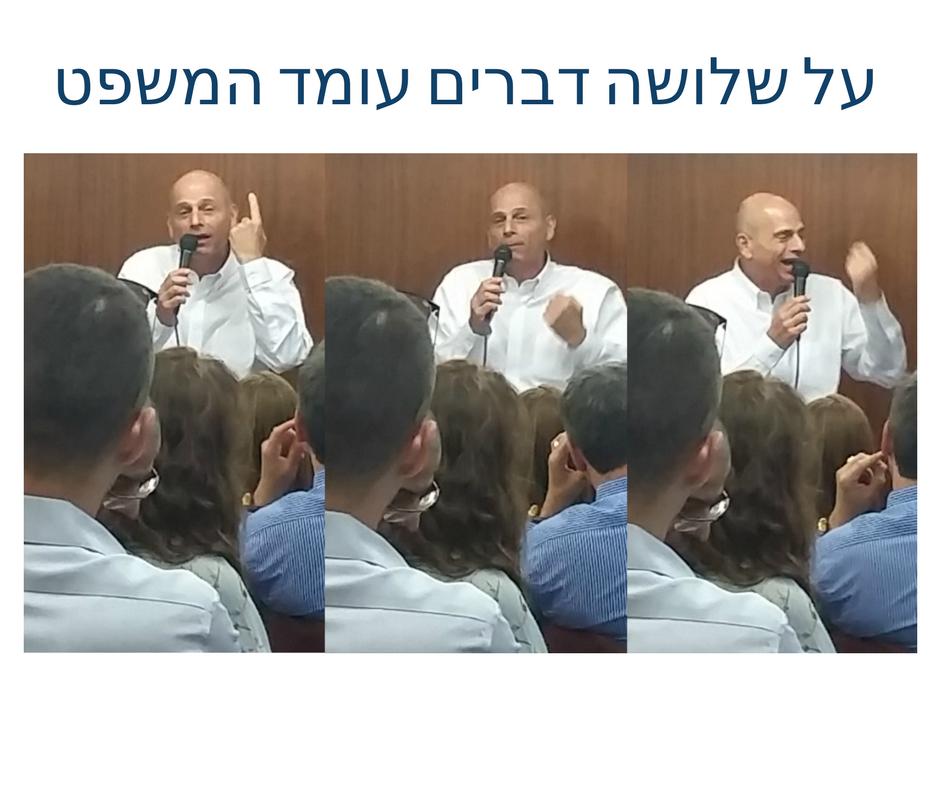 """נשיא ביהמ""""ש המחוזי תל אביב כבוד השופט איתן אורנשטיין"""