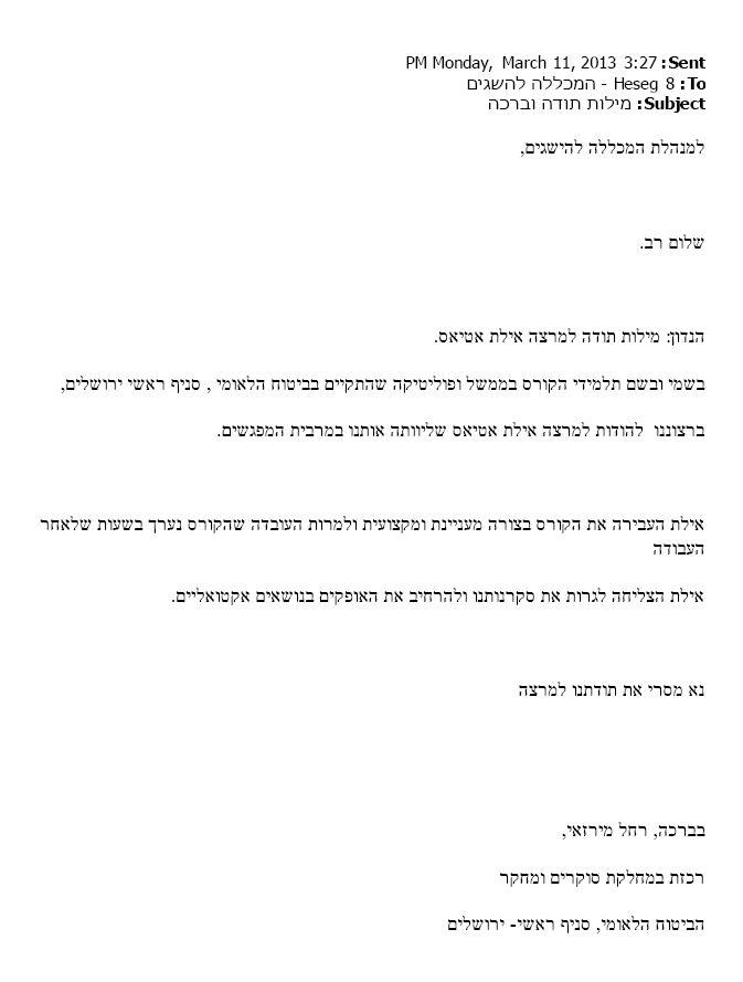 מכתב תודה קורס ממשל ופוליטיקה ביטוח לאומי מכללת הישגים סניף ראשי ירושלים.JPG