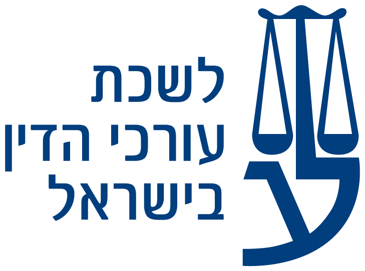 Israel_Bar_Association_logo.png
