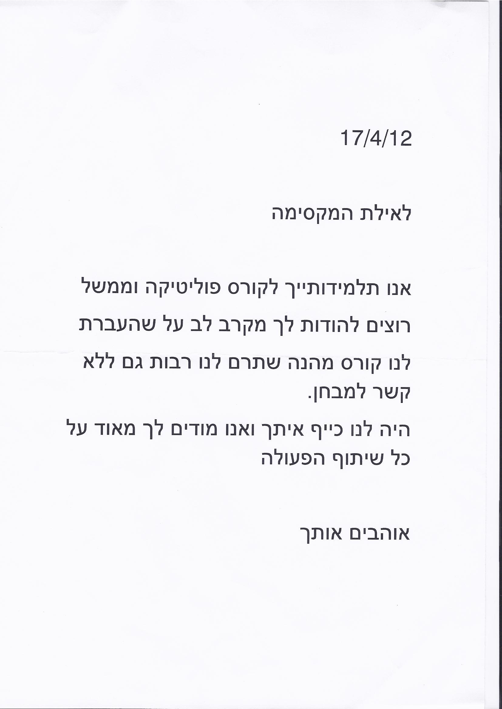 מכתב הערכה ביטוח לאומי ירושלים.jpg