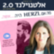 הזווית הנשית של הרצל ומדינת היהודים.png