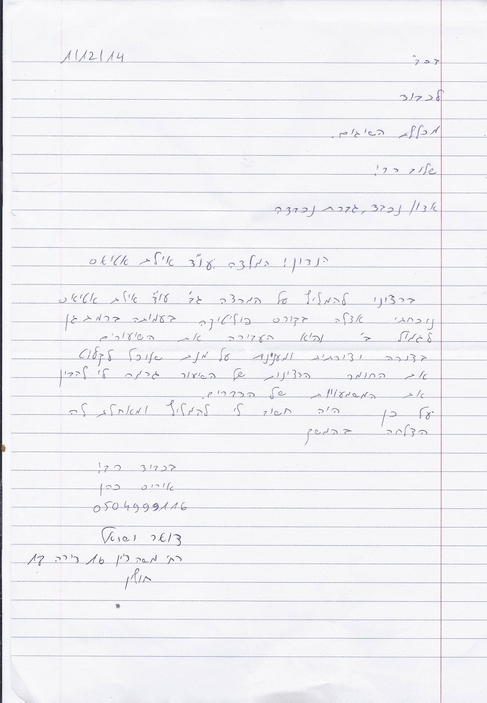 מכתב הוקרה קורס סוגיות משפטיות העמותה רמת גן עובדי דואר ישראל.jpg