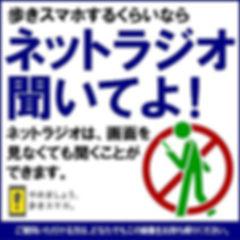 歩きスマホよりネットラジオ.jpg