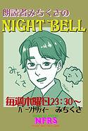 みちくさNIGHT BELL.jpg