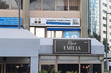 כל הקורסים עם המורה מגומי ויניק מתקיימים ברחוב אבא הלל 7 רמת גן