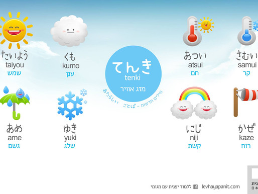 מזג האוויר ביפנית