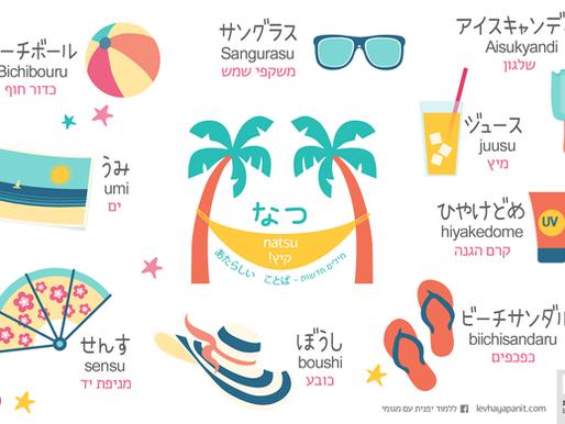 מילים של קיץ ביפנית