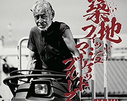 築地の魚市場から生まれたブルーズ。MAKI 66歳でのCDデビュー