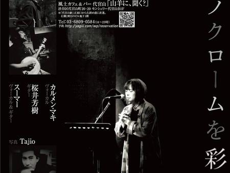 モノクローム写真とライブがコラボ。 カルメン・マキ、桜井芳樹、スーマー×Tajio