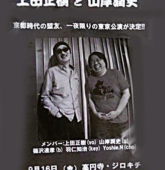 山岸潤史 ニューオーリンズから来日中! 上田正樹、有山じゅんじと共演も。