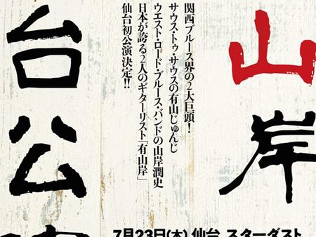 「有山岸」初めての仙台・青森 東京のライブには上田正樹も参加